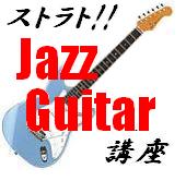 ようこそ!ストラト!!ジャズギター講座へ