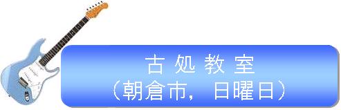 古処ギター教室 福岡県朝倉市