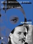 インサイドインプロヴィゼイション ペンタトニックスケール(CD付)