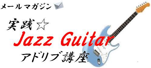 実践☆ジャズギターアドリブ講座