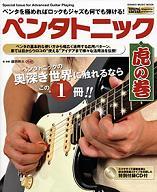 ペンタトニック 虎の巻(CD付)